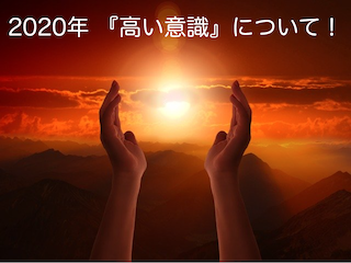 高い 意識 2020
