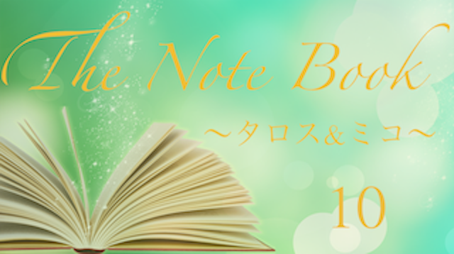 The Note Book 10