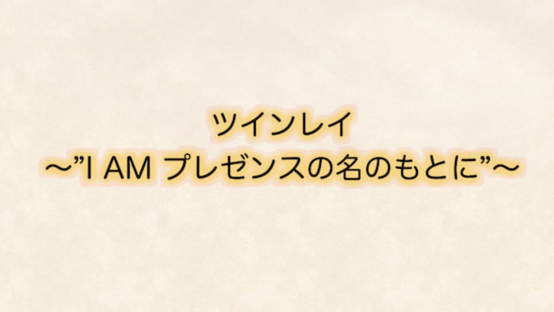 """ツインレイ 〜 """" I AM プレゼンスの名のもとに """" 〜"""